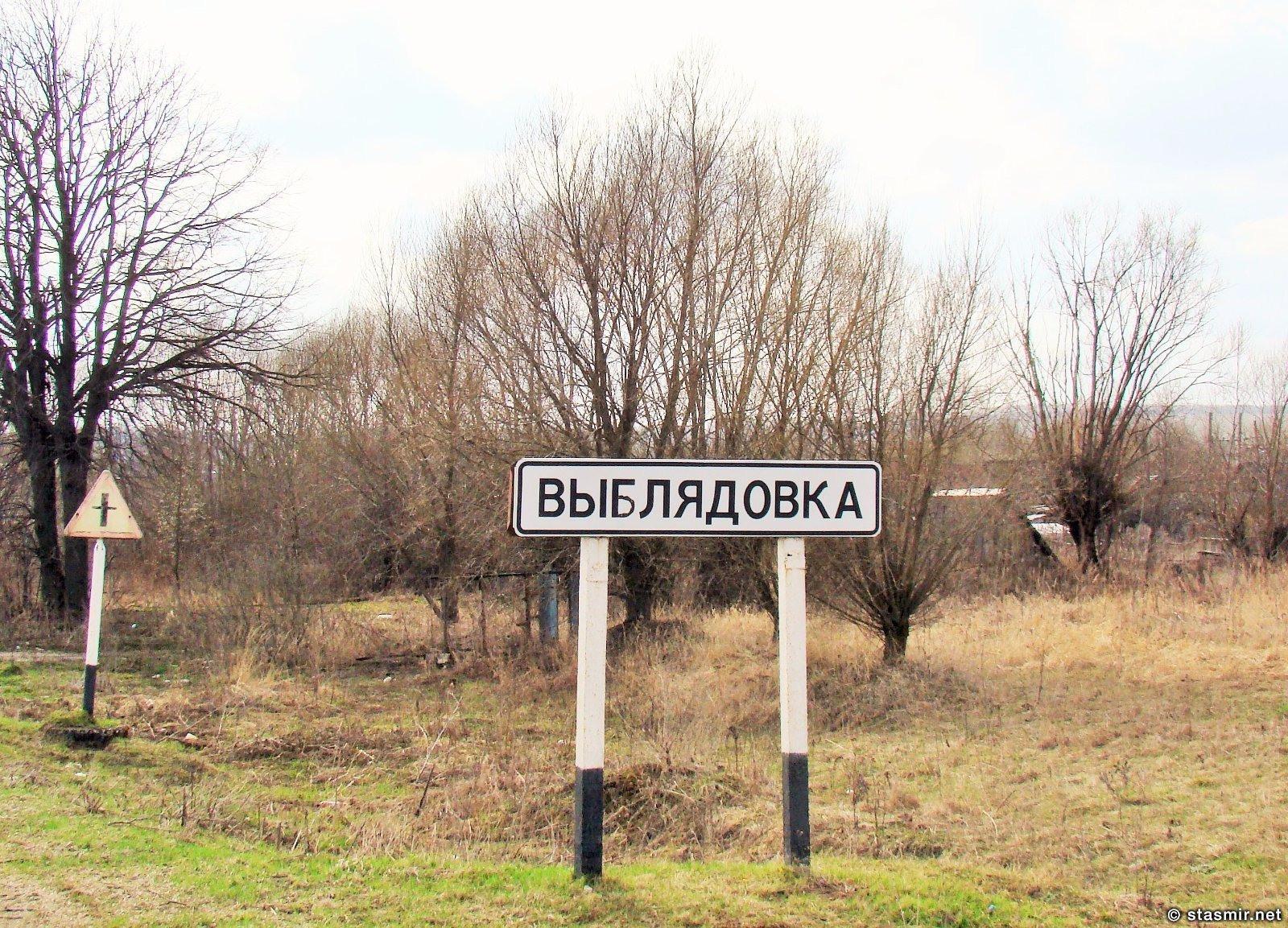 Выблядовка, Калужская губерния, туры по России, Photo Stasmir, фото Стасмир