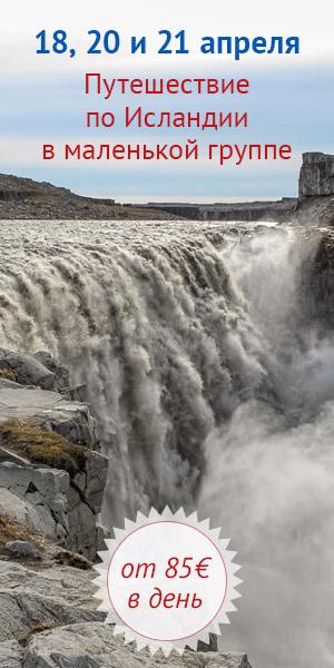 18, 20 и 21 апреля путешествие по Исландии в маленькой группе, 85 евро в день