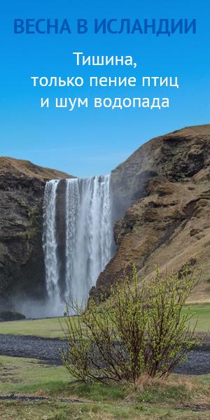 Весна в Исландии. Тишина,  только пение птиц  и шум водопада